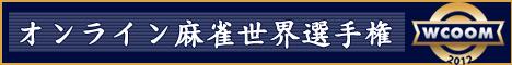 doramahjong