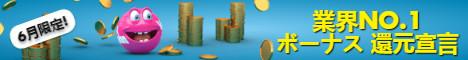 ads?bid=864&tid=79695&lid=34 - ベラジョンカジノでは、6月だけ獲得ボーナスの出金条件が今までの半分!!