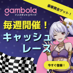 Gambola 公式サイトはこちらからどうぞ!